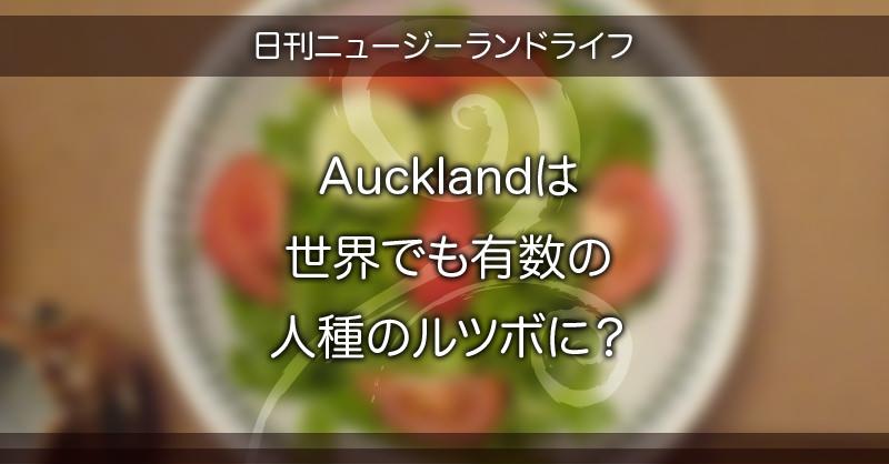 世界でも有数の人種のルツボに?Auckland