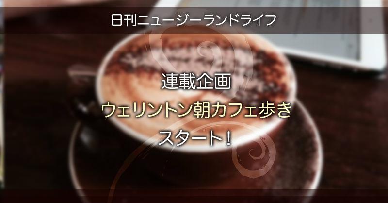 連載企画「ウェリントン朝カフェ歩き」スタート!