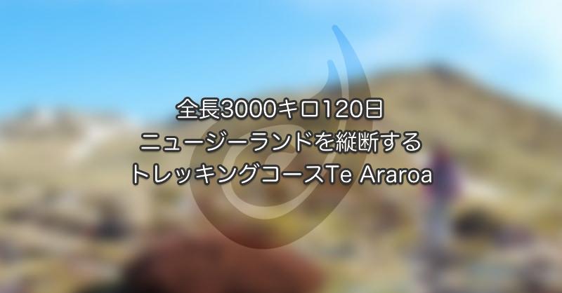全長3千キロ120日 ニュージー縦断するトレッキングコースTe Araroa