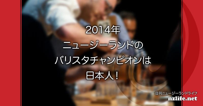 2014年ニュージーバリスタチャンピオンは日本人!