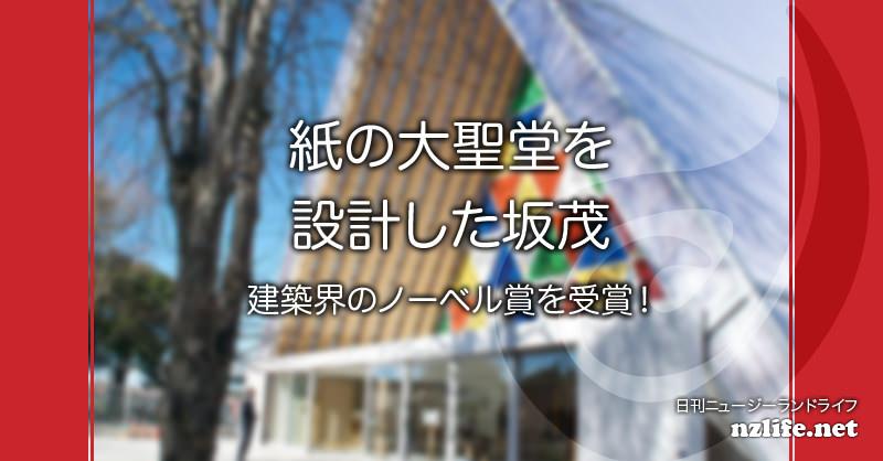 紙の大聖堂を設計した坂茂 建築界のノーベル賞を受賞!