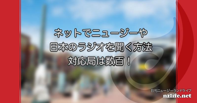 ネットでNZや日本のラジオを聞く方法 対応局は数百!