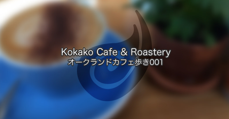 Kokako Cafe & Roastery|ウェリントン朝カフェ歩き 番外編001