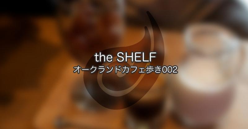 the SHELF|ウェリントン朝カフェ歩き 番外編002
