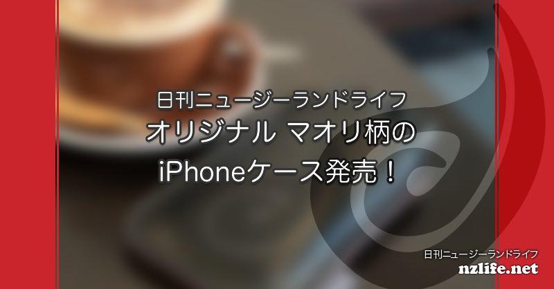 オリジナル マオリ柄のiPhoneケースを発売!