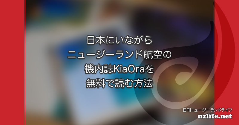 日本でNZ航空の機内誌KiaOraを無料で読む方法
