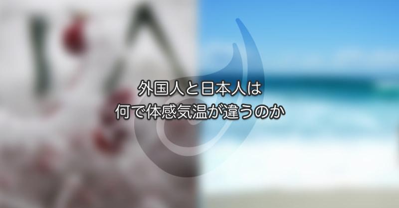 外国人と日本人は何で体感気温が違うのか
