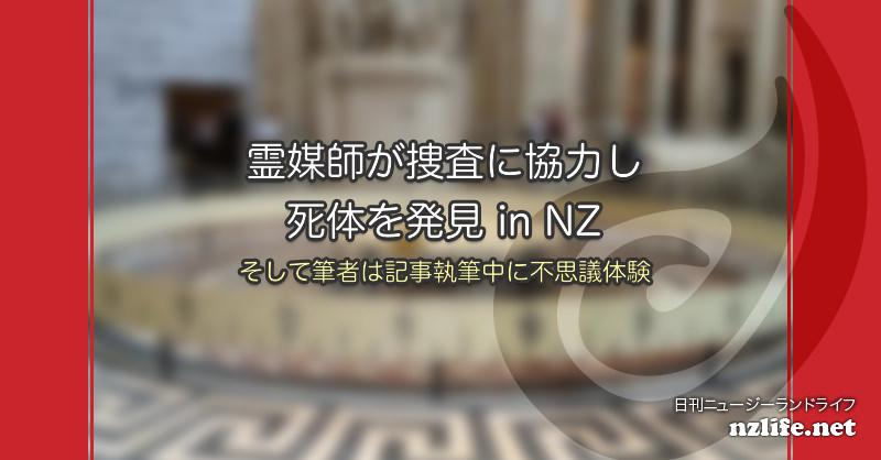 霊媒師が捜査に協力 死体を見つける in ニュージーランド