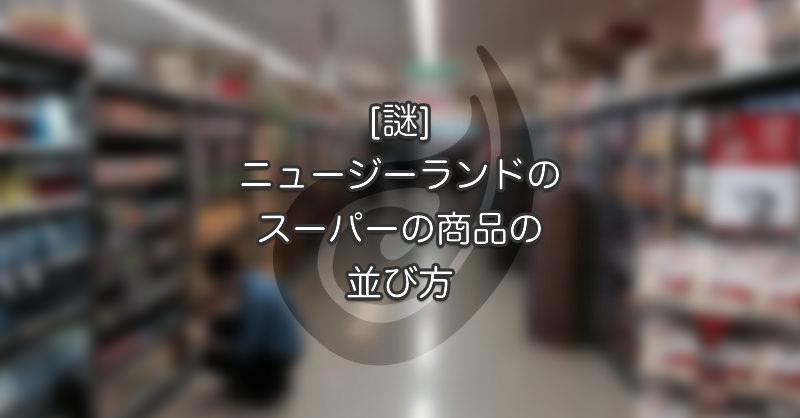 [謎] ニュージーランドのスーパーの商品の並び