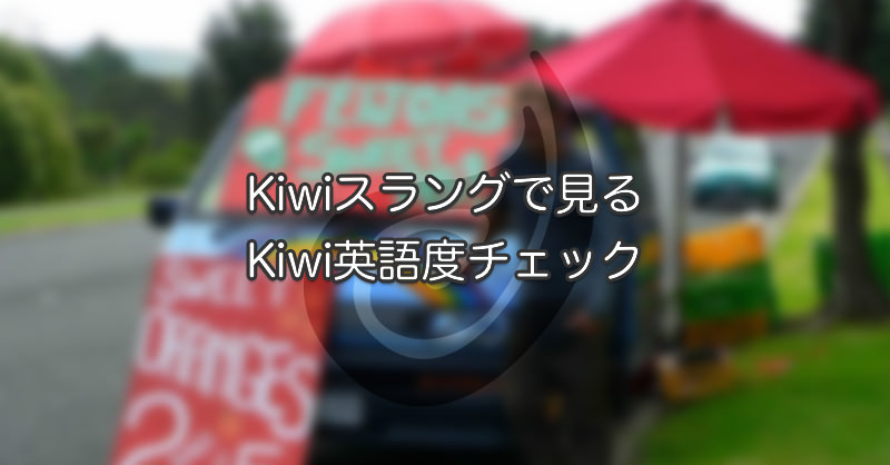 Kiwiスラングで見るKiwi英語度チェック