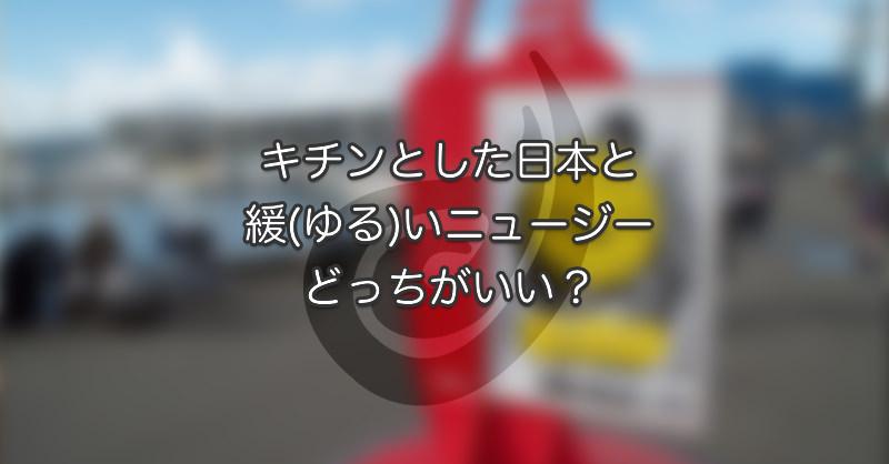 キチンとした日本とゆるいニュージー どっちがいい?