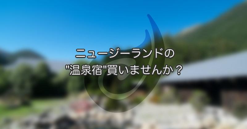 """ニュージーランドの""""温泉宿""""買いませんか?"""