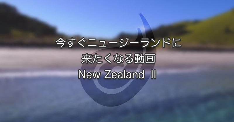 今すぐニュージーに来たくなる動画 New Zealand Ⅱ