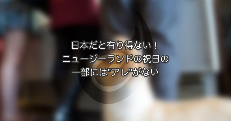 """日本だと有り得ない!ニュージーランドの祝日の一部には""""アレ""""がない"""