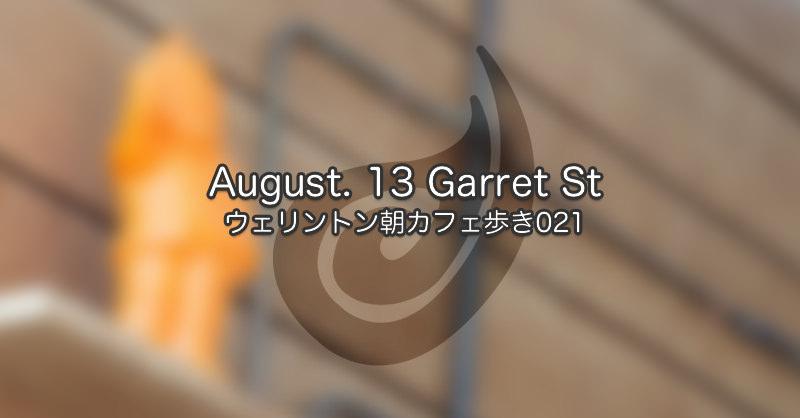 August. 13 Garrett Street|ウェリントン朝カフェ歩き021