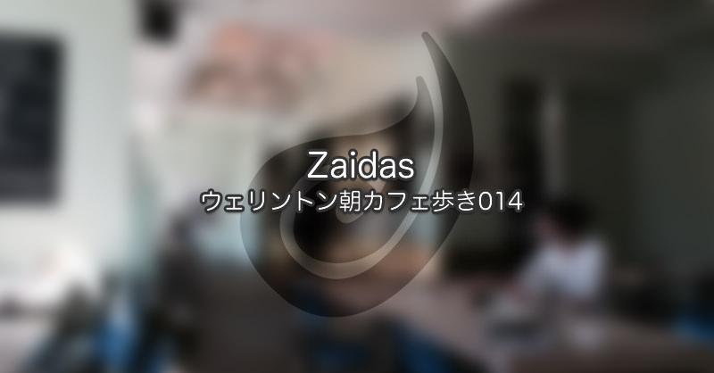 Zaidas |ウェリントン朝カフェ歩き014