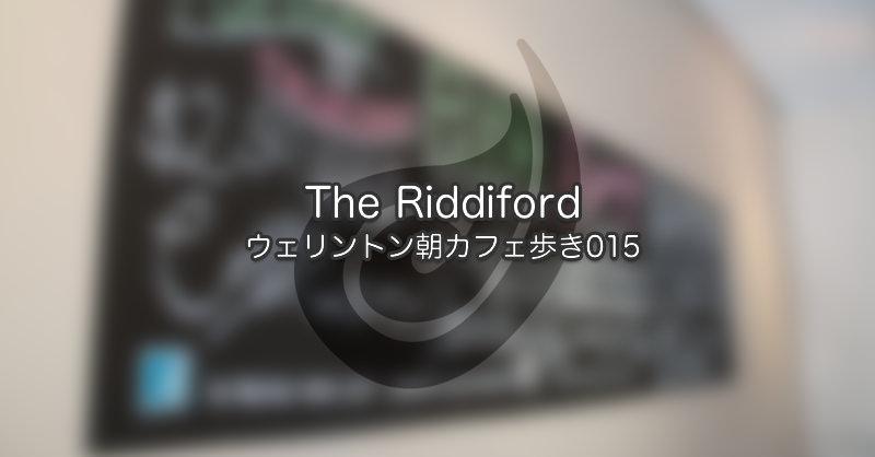 The Riddiford |ウェリントン朝カフェ歩き015