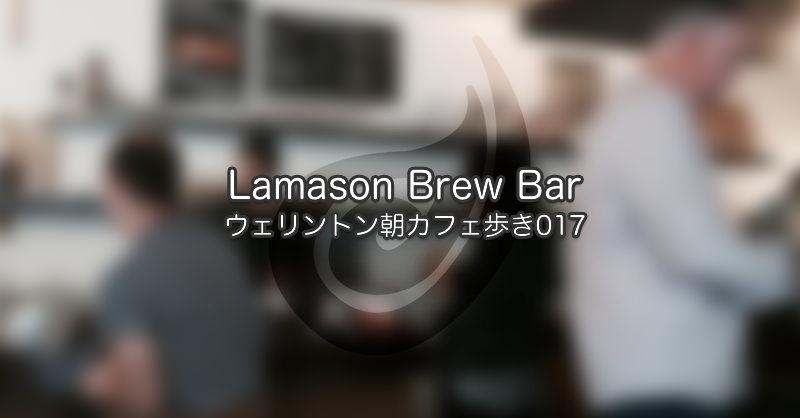 Lamason Brew Bar|ウェリントン朝カフェ歩き017