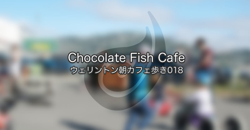 Chocolate Fish Cafe|ウェリントン朝カフェ歩き018