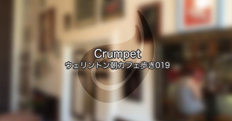 Crumpet|ウェリントン朝カフェ歩き019