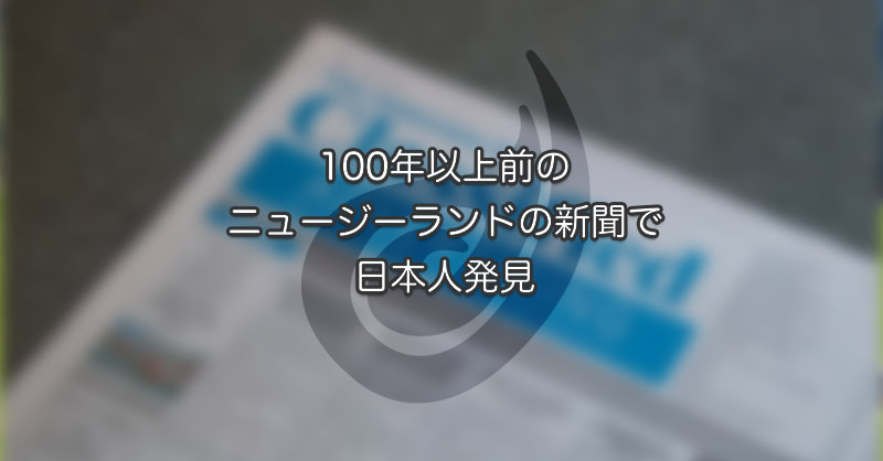 100年以上前のニュージーランドの新聞に日本人