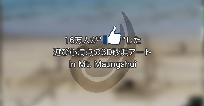 """16万人が""""いいね""""した遊び心満点!3D砂浜アート in Mt. Maunganui"""