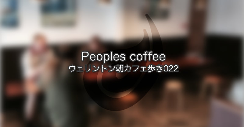 Peoples coffee|ウェリントン朝カフェ歩き022