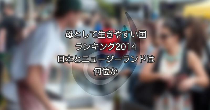 母として生きやすい国ランキング2014 日本とニュージーは何位か