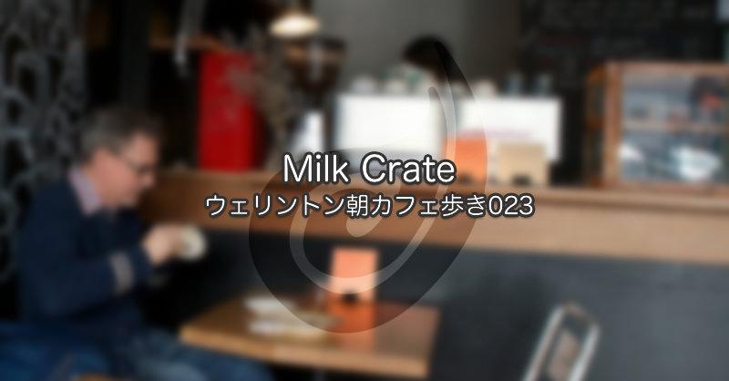 Milk Crate|ウェリントン朝カフェ歩き023