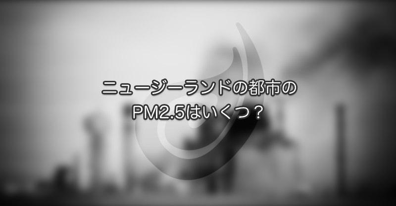 ニュージーランドの都市のPM2.5はいくつ?