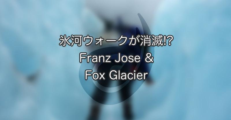 氷河ウォークが消滅する!?Franz Josef & Fox Glacier