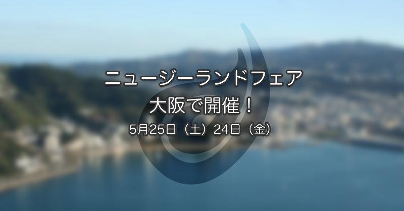 ニュージーランドフェア 大阪で開催