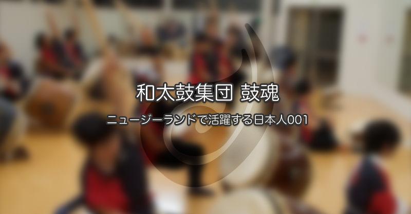 和太鼓集団 鼓魂(こだま)|NZで活躍する日本人001
