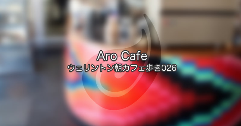 Aro Cafe|ウェリントン朝カフェ歩き026