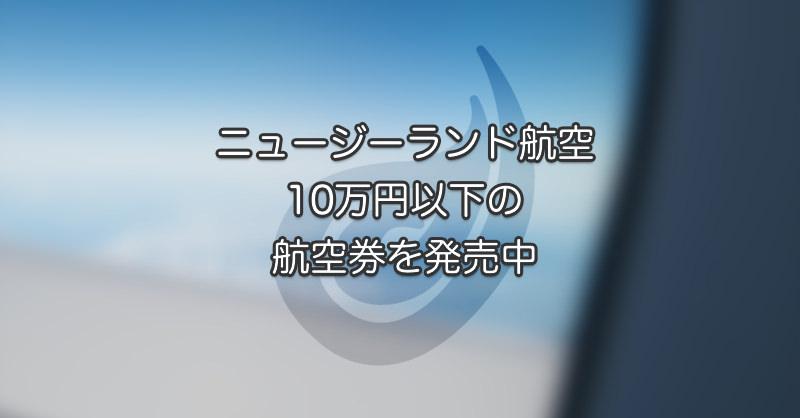ニュージーランド航空10万円以下の航空券発売中!