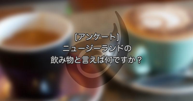 [アンケート] ニュージーの飲み物と言えば何ですか?