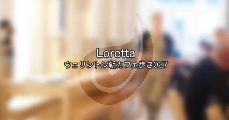 Loretta|ウェリントン朝カフェ歩き027