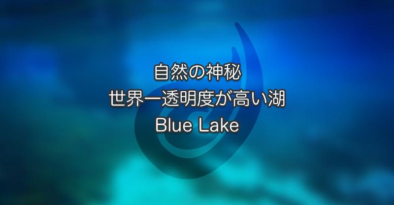 自然の神秘 世界一透明度が高い湖Blue Lake