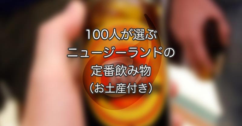 100人が選ぶ ニュージーの定番飲み物(お土産付き)