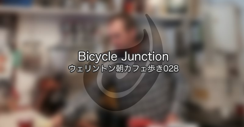 Bicycle Junction|ウェリントン朝カフェ歩き028