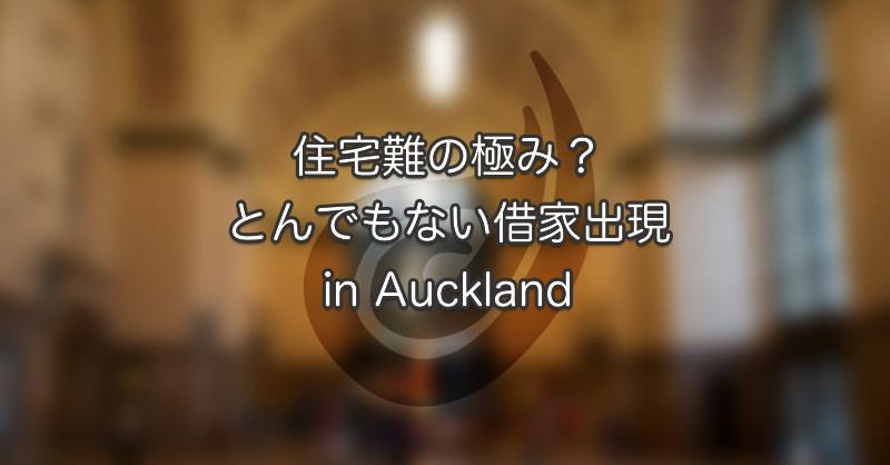住宅難の極み?とんでもない借家が出現 in Auckland