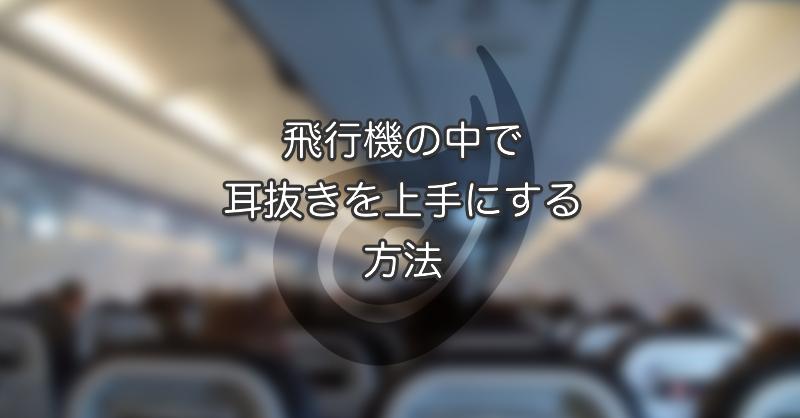 飛行機で耳抜きを上手にする方法