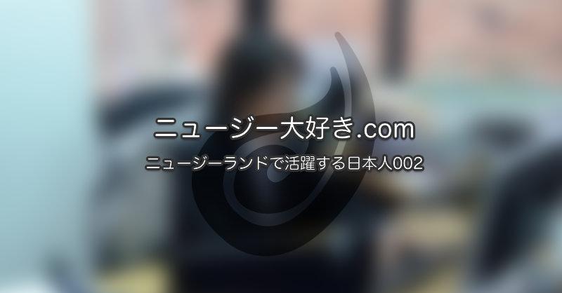 ニュージー大好き.com|NZで活躍する日本人002