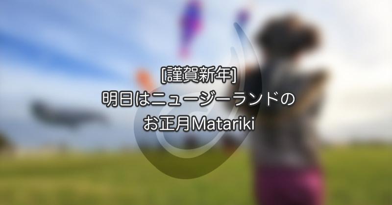 [謹賀新年] 明日はニュージーランドのお正月Matariki