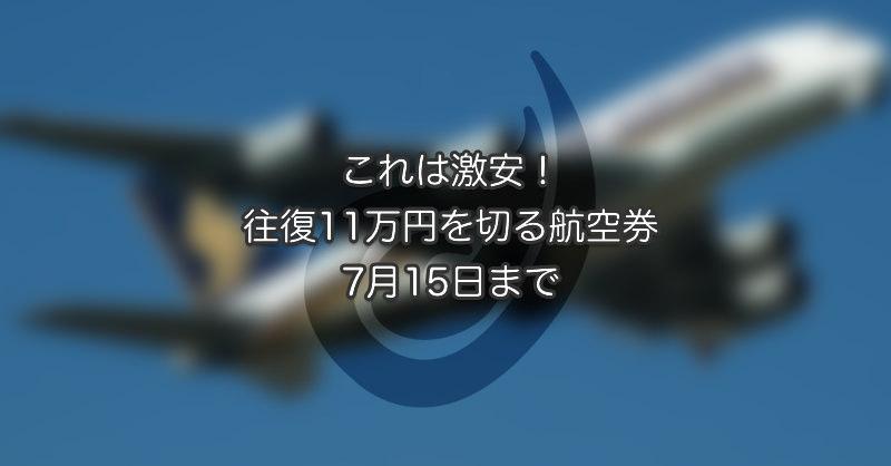 これは激安!往復11万を切る航空券 7月15日まで