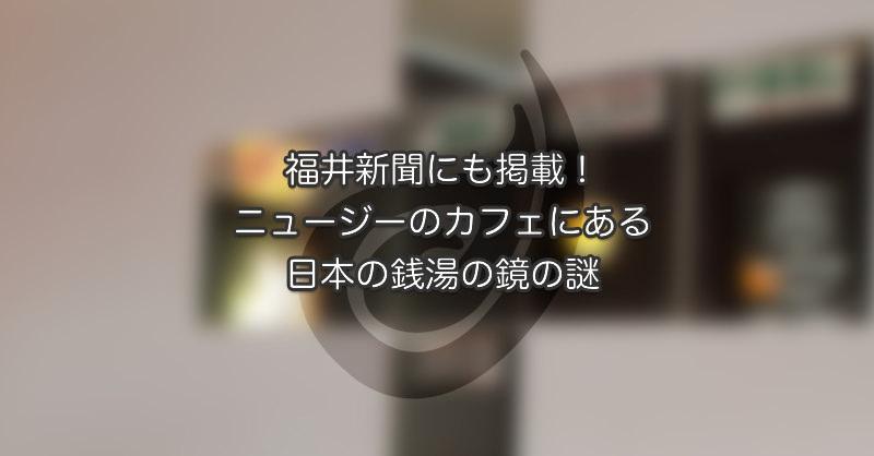 [新聞に掲載] ニュージーのカフェに日本の銭湯の鏡