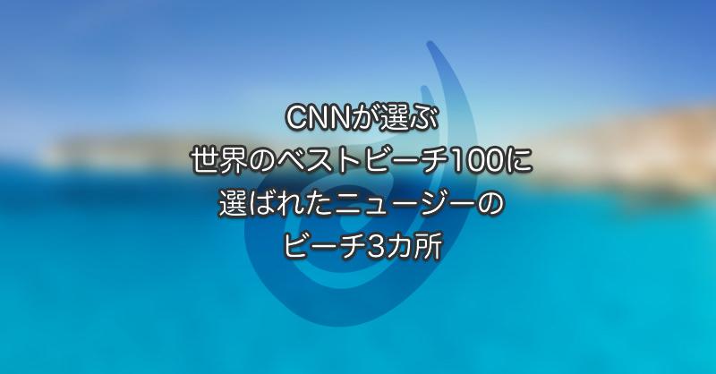 CNNが選ぶ 世界のベストビーチ100に選ばれたNZのビーチ3カ所