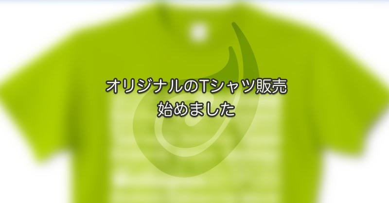 オリジナルのTシャツ販売始めます