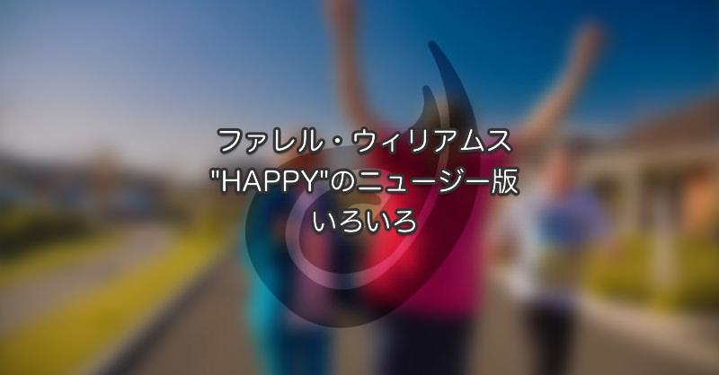 """ファレル・ウィリアムス""""HAPPY"""" ニュージーバージョンいろいろ"""