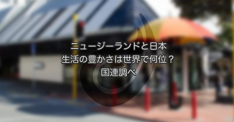 ニュージーと日本の「生活の豊かさ」は世界で何位?国連調べ